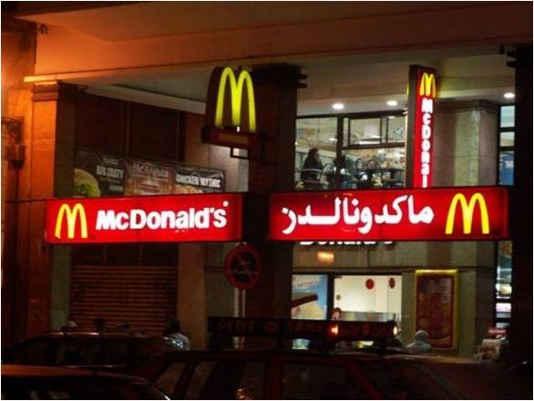STANDARDISATION RESTAURANTS MC DONALDS  | ©TechniConsult
